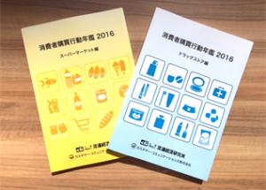 消費者行動年間2016