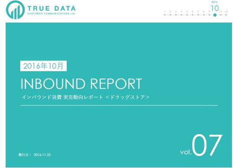 inbound_20161125