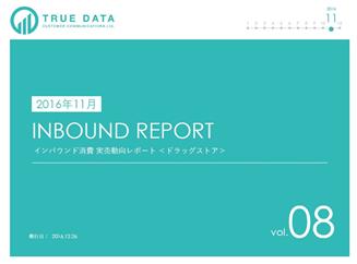 inbound_20161226